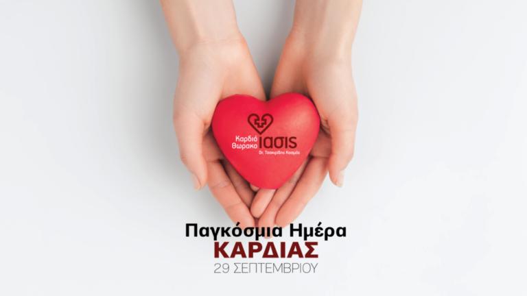 ΠΑΓΚΟΣΜΙΑ ΗΜΕΡΑ ΚΑΡΔΙΑΣ Δρ Τσακιρίδης Καρδιο-Θωρακοχειρουργός